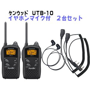 2台セット 特定 小電力 トランシーバー JVCケンウッド UTB-10(2台) + (カナル型)オリジナルイヤホンマイクHD-34K(2個)セット|hanna-web