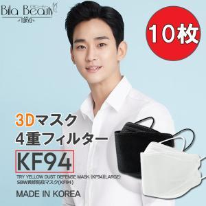 【国内発送】 韓国 KF94 マスク 10枚 正規品 TRYマスク 3Dマスク 4重フィルター