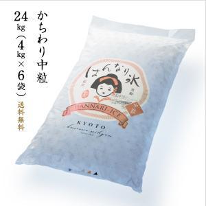 京都桂川 中粒 かちわり氷 【中粒】24kg(4kg×6袋入) 「税込・送料無料」※沖縄・離島除く|hannari-ice