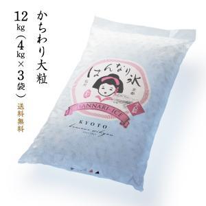 京都桂川 大粒 かちわり氷 【大粒】12kg(4kg×3袋入) 「税込・送料無料」※沖縄・離島除く|hannari-ice
