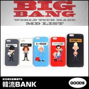 【送料無料・速達・代引不可】 ★BIG SALE★ BIGBANG (ビッグバン) 2015 MADE 公式 グッズ - ART TOY PHONE CASE (iPhone6用) [メンバー別5種] 携帯ケース (2015|hanryubank