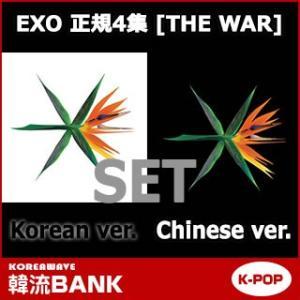 ★ポスター付き★セット★ EXO (エクソ) 正規4集 THE WAR (4th Album) [Korean + Chinese 2ver. SET CD] グッズ hanryubank