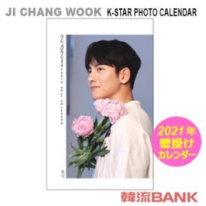 チ・チャンウク (JI CHANG WOOK) 2021年 (令和3年) フォト 壁掛けカレンダー グッズ hanryubank