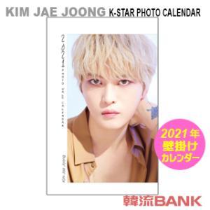 キム・ジェジュン (JYJ) 2021年 (令和3年) フォト 壁掛けカレンダー グッズ hanryubank