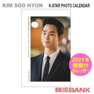 キム・スヒョン (KIM SOO HYUN) 2021年 (令和3年) フォト 壁掛けカレンダー グッズ hanryubank