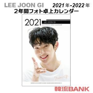【送料無料・速達・代引不可】 イ・ジュンギ (LEE JOON GI) 2021年 - 2022年 (令和3年 - 令和4年) 2年間 フォト 卓上カレンダー グッズ hanryubank