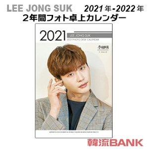 【送料無料・速達・代引不可】 イ・ジョンソク (LEE JONG SUK) 2021年 - 2022年 (令和3年 - 令和4年) 2年間 フォト 卓上カレンダー グッズ hanryubank