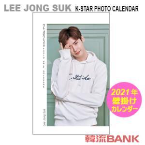 イ・ジョンソク (LEE JONG SUK) 2021年 (令和3年) フォト 壁掛けカレンダー グッズ hanryubank