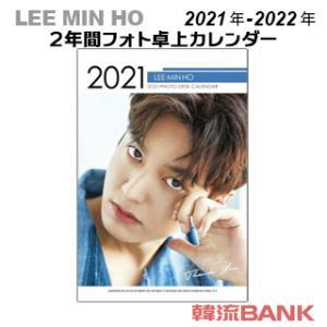 【送料無料・速達・代引不可】 イ・ミンホ (LEE MIN HO) 2021年 - 2022年 (令和3年 - 令和4年) 2年間 フォト 卓上カレンダー グッズ hanryubank