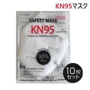 【送料無料・速達・代引不可】 KN95マスク 10枚入り 高性能ウイルス対策 マスク|hanryubank