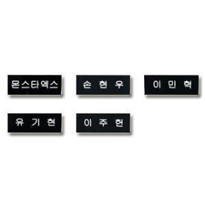 【送料無料・速達・代引不可】 MONSTA X (モンスターエクス) グッズ - ハングル ネームプレート (Name Plate) 名札 なふだ|hanryubank