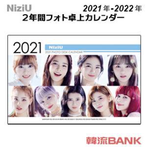 【送料無料・速達・代引不可】 NIZIU (ニジュー) 2021年 - 2022年 (令和3年 - 令和4年) 2年間 フォト 卓上カレンダー グッズ|hanryubank