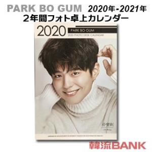 【送料無料・速達・代引不可】 パク・ボゴム (PARK BO GUM) 2020年 〜 2021年 (令和2年 〜 令和3年) 2年間 フォト 卓上カレンダー グッズ|hanryubank