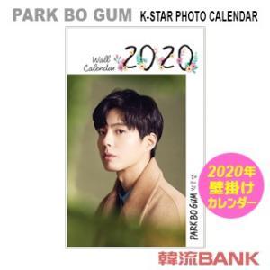 パク・ボゴム (PARK BO GUM) 2020年 (令和2年) フォト 壁掛けカレンダー グッズ|hanryubank