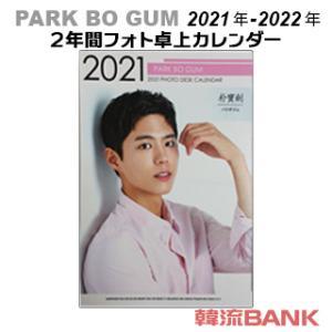 【送料無料・速達・代引不可】 パク・ボゴム (PARK BO GUM) 2021年 - 2022年 (令和3年 - 令和4年) 2年間 フォト 卓上カレンダー グッズ hanryubank