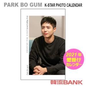パク・ボゴム (PARK BO GUM) 2021年 (令和3年) フォト 壁掛けカレンダー グッズ hanryubank