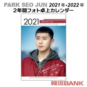 【送料無料・速達・代引不可】 パク・ソジュン (PARK SEO JUN) 2021年 - 2022年 (令和3年 - 令和4年) 2年間 フォト 卓上カレンダー グッズ hanryubank