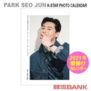 パク・ソジュン (PARK SEO JUN) 2021年 (令和3年) フォト 壁掛けカレンダー グッズ hanryubank