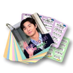 【送料無料・速達・代引不可】 パク・ソジュン (PARK SEO JUN) グッズ - 韓国語 単語 カード セット (Korean Word Card) [63ピース] 7cm x 8cm SIZE|hanryubank