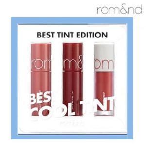 【送料無料・速達・代引不可】 ロムアンド rom&nd ベストティントエディション Best Tint Edition Cool Tint hanryubank