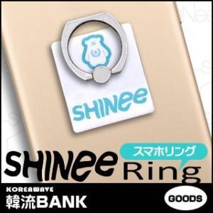 【送料無料・速達・代引不可】 SHINee (シャイニー) スマホリング ホールドリング バンカーリング スタンド グッズ|hanryubank