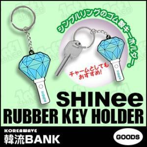 【送料無料・速達・代引不可】 SHINee (シャイニー) ラバー キーリング / キーホルダー グッズ|hanryubank