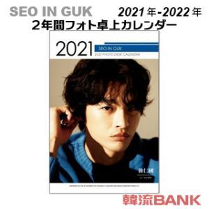 【送料無料・速達・代引不可】 ソ・イングク (SEO IN GUK) 2021年 - 2022年 (令和3年 - 令和4年) 2年間 フォト 卓上カレンダー グッズ hanryubank
