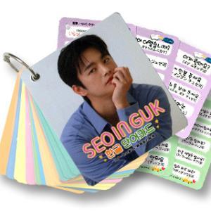 【送料無料・速達・代引不可】 ソ・イングク (SEO IN GUK) グッズ - 韓国語 単語 カード セット (Korean Word Card) [63ピース] 7cm x 8cm SIZE|hanryubank