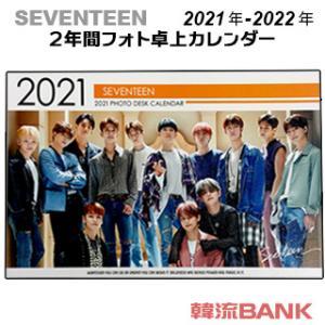 【送料無料・速達・代引不可】SEVENTEEN (セブンティーン) 2021年 - 2022年 (令和3年 - 令和4年) 2年間 フォト 卓上カレンダー グッズ hanryubank