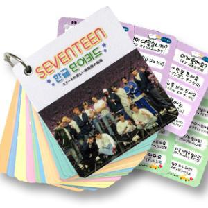【送料無料・速達・代引不可】 SEVENTEEN (セブンティーン) グッズ - 韓国語 単語 カード セット (Korean Word Card) [63ピース] 7cm x 8cm SIZE hanryubank