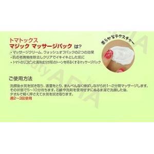 TONYMOLY (トニーモリー) - トマトックス マジック ホワイト マッサージ パック (TOMATOX Magic White Massage Pack) 韓国コスメ hanryubank 03