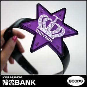 TEENTOP (ティーントップ) 公式グッズ - 夜光ヘアバンド hanryubank