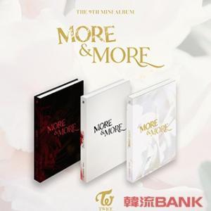 【送料無料】 TWICE  トゥワイス ミニ9集アルバム More and More [CD 3種] 特典+ポスタ(ポスター折り畳み)ー+当店限定特典PV DVD付き hanryubank