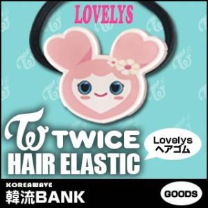 【送料無料・速達・代引不可】 TWICE (トゥワイス) Lovelys (ラブリー) アクリル ヘ...