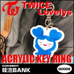 【送料無料・速達・代引不可】 TWICE (トゥワイス) Lovelys (ラブリー) アクリル キーリング / キーホルダー メンバー別 グッズ|hanryubank