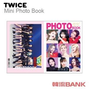 【送料無料・速達・代引不可】 TWICE (トゥワイス) グッズ - ミニ フォトブック 写真集 (Mini Photo Book)|hanryubank
