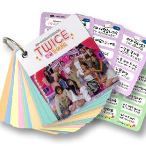 【送料無料・速達・代引不可】 TWICE (トゥワイス) グッズ - 韓国語 単語 カード セット ...