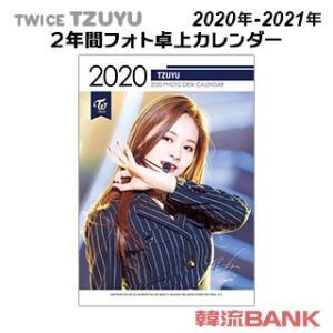 【送料無料・速達・代引不可】ツウィ TZUYU (トゥワイス / TWICE) 2020年 ~ 2021年 (令和2年 ? 令和3年) 2年間 フォト 卓上カレンダー グッズ|hanryubank