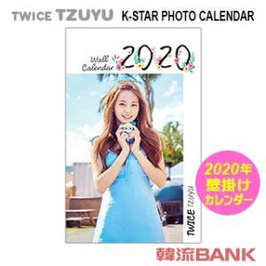 ツウィ TZUYU (トゥワイス / TWICE) 2020年 (令和2年) フォト 壁掛けカレンダー グッズ hanryubank