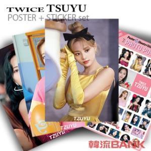 ツウィ TZUYU (TWICE) グッズ - フォト ポスター セット (PHOTO POSTER SET) [ポスター12枚 + ステッカー セット1枚] 30cm x 42cm SIZE|hanryubank