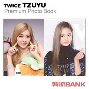 【送料無料・速達・代引不可】 ツウィ TZUYU (トゥワイス / TWICE) グッズ - プレミアム フォトブック 写真集 (Premium Photo Book) 220mm x 305mm SIZE (34p)|hanryubank