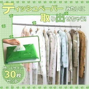 クローバー洋服カバー30枚セット [Mサイズ 25枚(約幅60×高さ100cm)、Lサイズ 5枚(約幅60×高さ130cm)]|hanryuwood