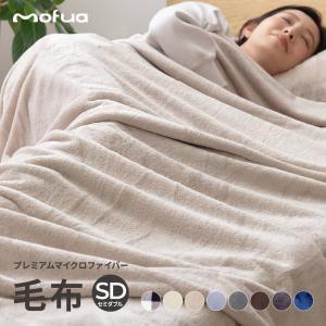mofua プレミアムマイクロファイバー毛布 (セミダブル) グレー