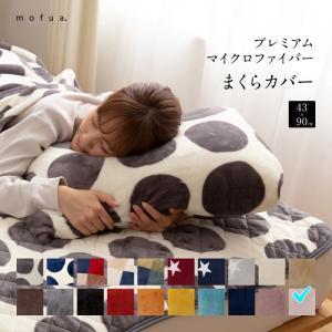mofua プレミアムマイクロファイバー枕カバー (43×90cm) ライトピンク