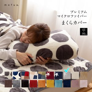 mofua プレミアムマイクロファイバー枕カバー (43×90cm) 星柄グレー