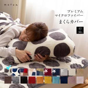 mofua プレミアムマイクロファイバー枕カバー (43×90cm) サークル柄グレージュ