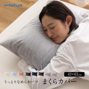 mofuaうっとりなめらかパフ 枕カバー(ファスナー式) グレー