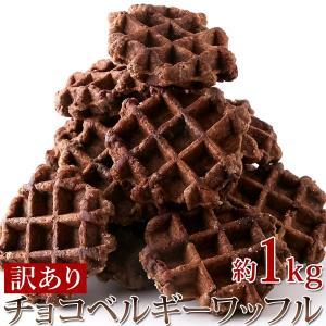 (訳あり) チョコベルギーワッフル1kg 食べやすい個包装 チョコチップ入り