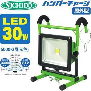日動工業 充電式LED ハンガーチャージ BAT-H30W-L1PMSH|hanshin-k