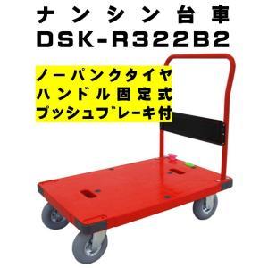 ナンシン 静音台車 サイレントマスター【DSK-R322B2】レッド(赤)≪ノーパンクタイヤ採用≫ ハンドル固定式 プッシュブレーキ付 最大積載荷重250kg|hanshin-k